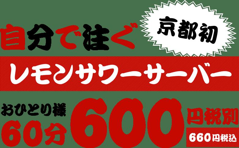 京都初 自分で注ぐ レモンサワーサーバー おひとり様 60分 660円 税込