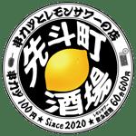 串カツとレモンサワーのお店【先斗町酒場】のサイトがオープン!