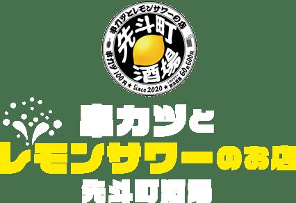串カツとレモンサワーのお店 先斗町酒場